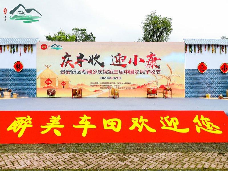 【庆丰收 迎小康】贵安新区湖潮乡第三届中国农民丰收节