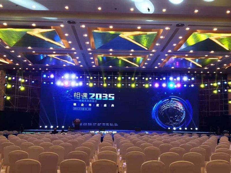 【相遇2035,相遇未来的自己】银企年度盛典