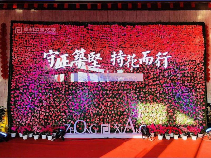 【守正筑坚,持花而行】贵州中象文旅2020年集团新春年会
