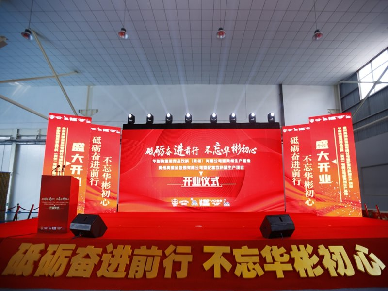 华彬集团贵州生产基地+奥瑞鑫配套饮料罐生产项目开业庆典仪式
